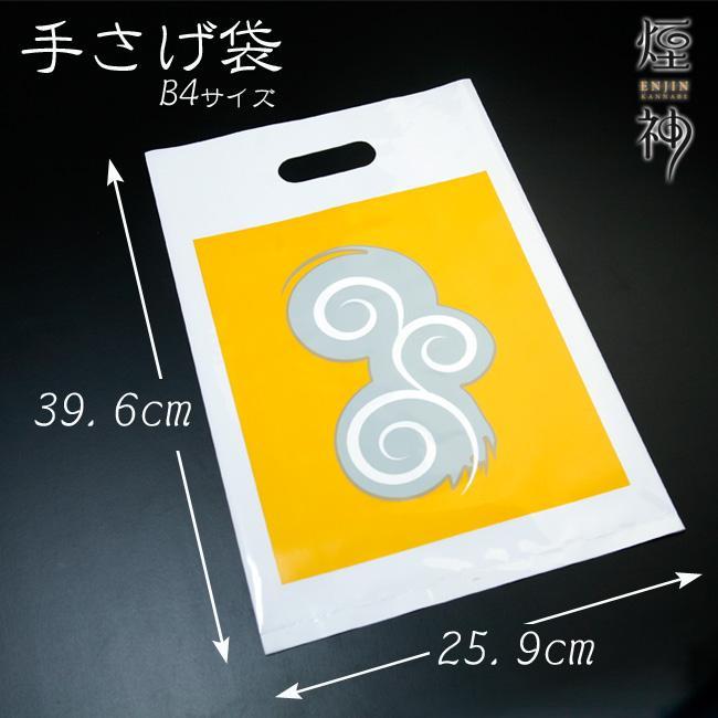 手さげ袋 煙神特製(1枚)|arumama|02