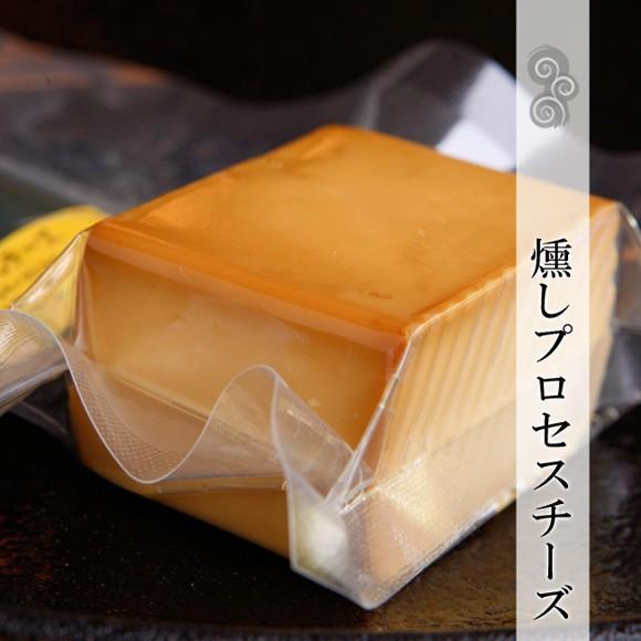 父の日 燻製 燻しチーズ スモークチーズ プロセスチーズ 煙神|arumama
