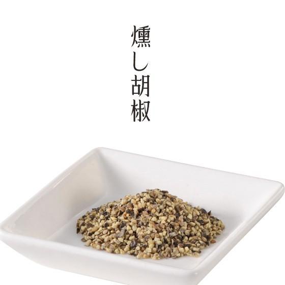 燻製 燻し胡椒 煙神|arumama