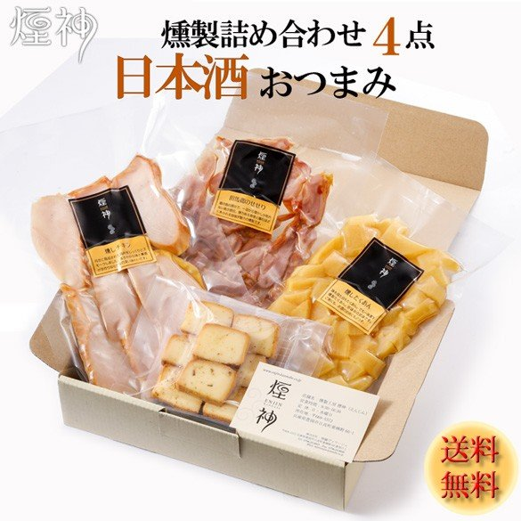 父の日 燻製 日本酒 焼酎 白ワイン おつまみ ギフト セット 送料無料 煙神|arumama