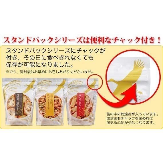 お中元 梅えびおかき スタンドパック おかきのげんぶ堂 arumama 03