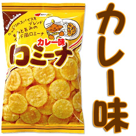 父の日 ロミーナ(カレー味)5袋セット おかきのげんぶ堂 arumama