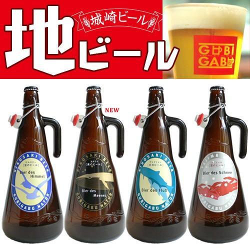お中元 城崎温泉 クラフトビール 地ビール ギフト オンライン飲み会 家飲み 1000ml×4本|arumama