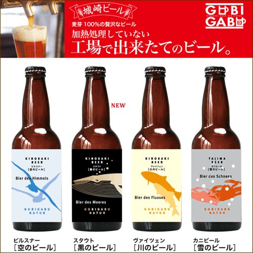 飲み比べセット 酒 ビール 地ビール 8本 燻製ナッツ ギフト オンライン飲み会 家飲み 送料無料|arumama|02