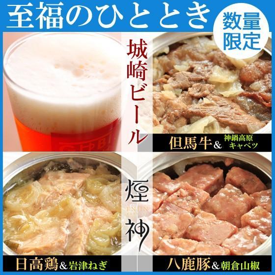お中元 ビール&燻製 オンライン飲み会 家飲み 送料無料|arumama
