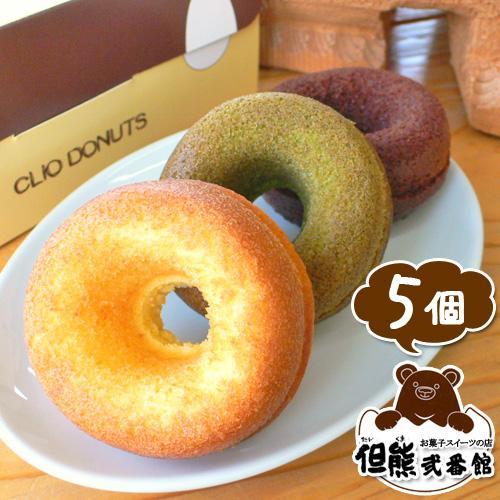 チョコ スイーツ ドーナツ 5個 送料無料|arumama