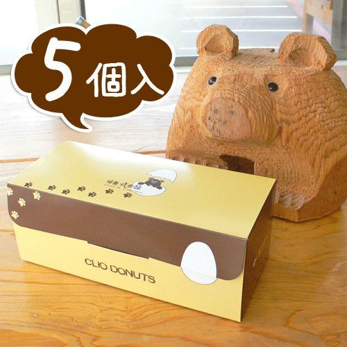 チョコ スイーツ ドーナツ 5個 送料無料|arumama|02