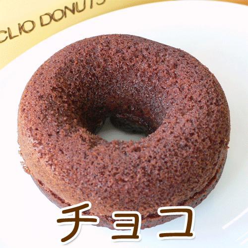 チョコ スイーツ ドーナツ 5個 送料無料|arumama|05