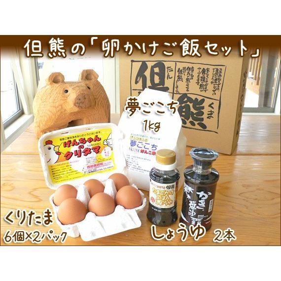 卵かけご飯セット ギフト お試しセット 但熊 百笑館 送料無料|arumama|06
