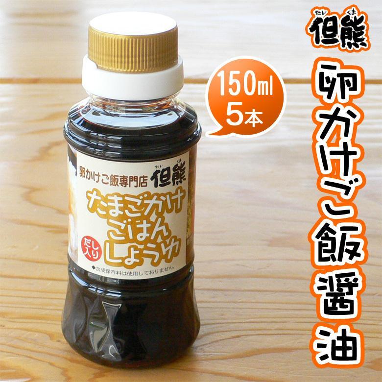 卵かけご飯醤油 但熊オリジナル たまごかけごはん 専用醤油(150ml)5本|arumama