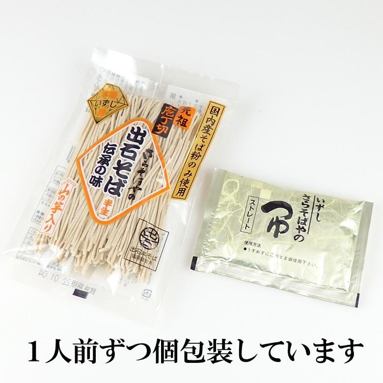 父の日 蕎麦 ギフト 半生そば つゆ付き 送料無料|arumama|02