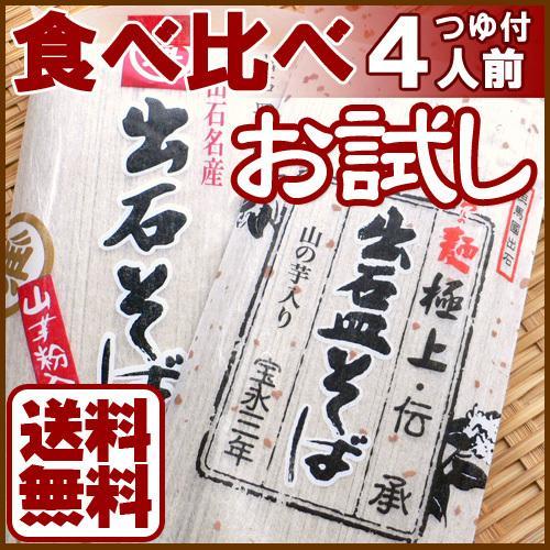出石蕎麦 乾麺 お試しセット つゆ付き 4人前 送料無料 ポイント消化|arumama|02