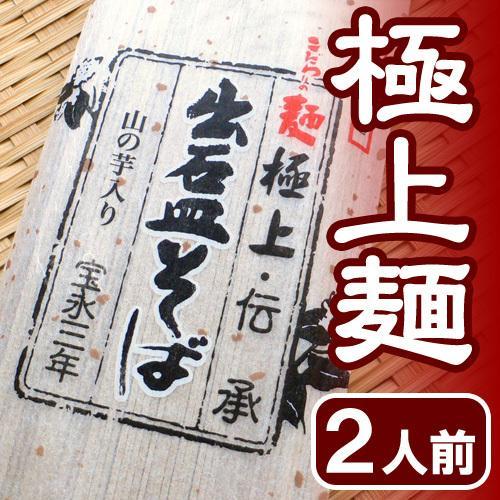 出石蕎麦 乾麺 お試しセット つゆ付き 4人前 送料無料 ポイント消化|arumama|03