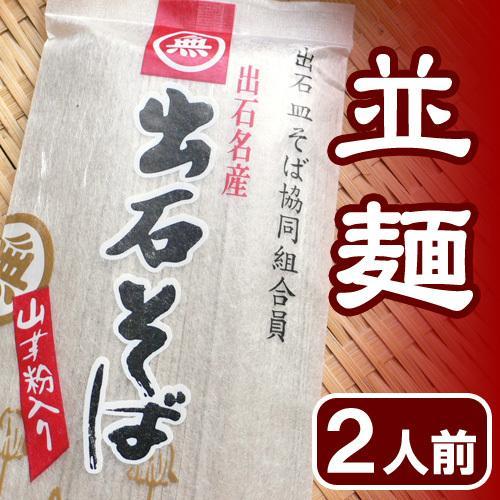 出石蕎麦 乾麺 お試しセット つゆ付き 4人前 送料無料 ポイント消化|arumama|04