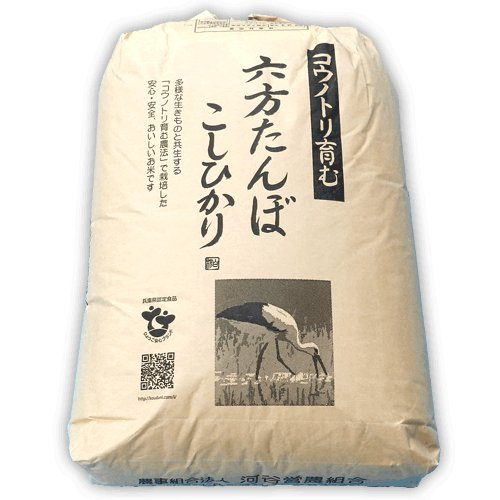 コシヒカリ 玄米 30kg こうのとり米 令和2年産 送料無料 兵庫県産 arumama 02