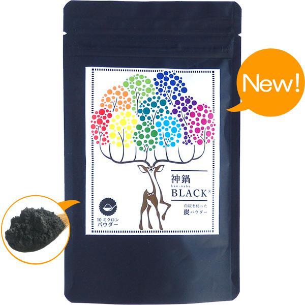 炭パウダー チャコール 食用 クレンズ 炭 50g 着色料 神鍋BLACK 兵庫県産 送料無料|arumama