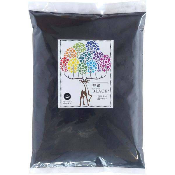 炭パウダー チャコール 食用 クレンズ 炭 500g 着色料 神鍋BLACK 業務用 お徳用 送料無料|arumama|03