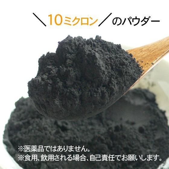 炭パウダー チャコール 食用 クレンズ 炭 50g 着色料 神鍋BLACK 兵庫県産 送料無料|arumama|02