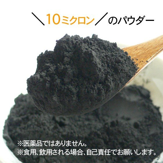 炭パウダー チャコール 食用 クレンズ 炭 50g 瓶入り 着色料 神鍋BLACK 兵庫県産 送料無料|arumama|02