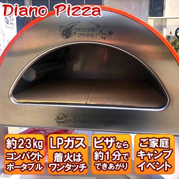 ピザ窯 Diano Pizza(ディアーノピッツァ)ポータブル ガス オーブン 家庭用 アウトドア キャンプ イベント|arumama|02