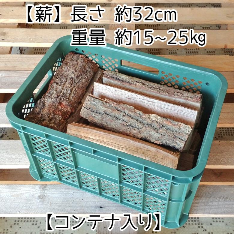薪 約30cm コンテナ入り 乾燥品 兵庫県産 kikori 神鍋マキストーブ 送料無料|arumama