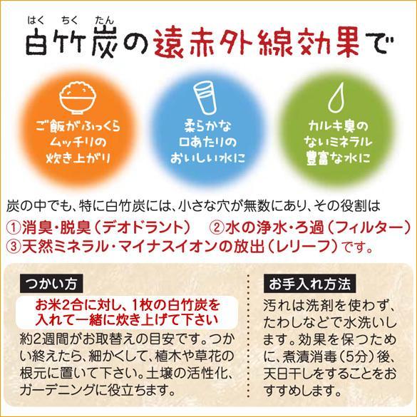 白竹炭 1枚 炊飯浄水用 神鍋白炭工房 arumama 02
