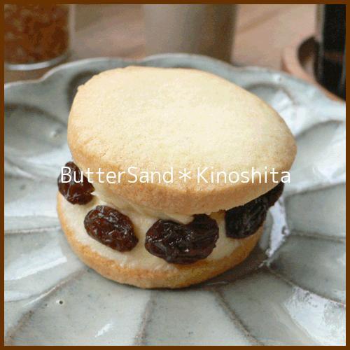 母の日 キノシタ レーズンバターサンド プレゼント ギフト 5個セット|arumama