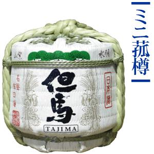 日本酒 ミニ樽 ミニ菰樽 300ml オンライン飲み会 家飲み|arumama