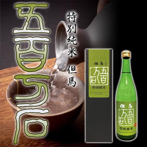 父の日 日本酒 特別純米 但馬 五百万石 720ml ギフト プレゼント 此の友酒造 オンライン飲み会 家飲み arumama
