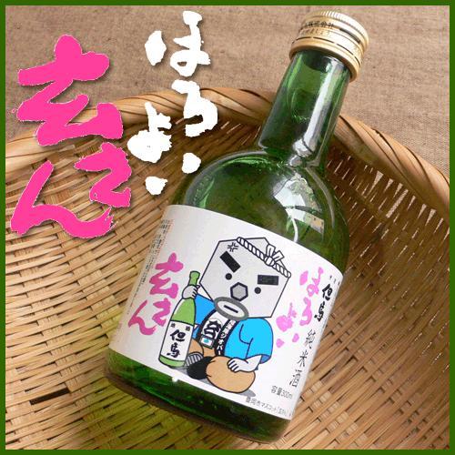ほろよい玄さん 純米酒 300ml【此の友酒造】 arumama