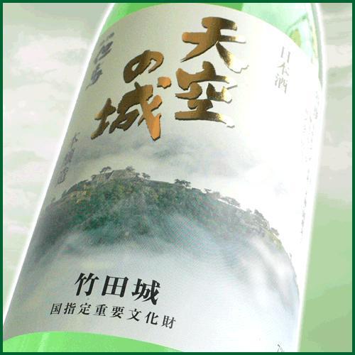 母の日 ギフト 日本酒 本醸造「天空の城」竹田城跡 720ml オンライン飲み会 家飲み arumama 02
