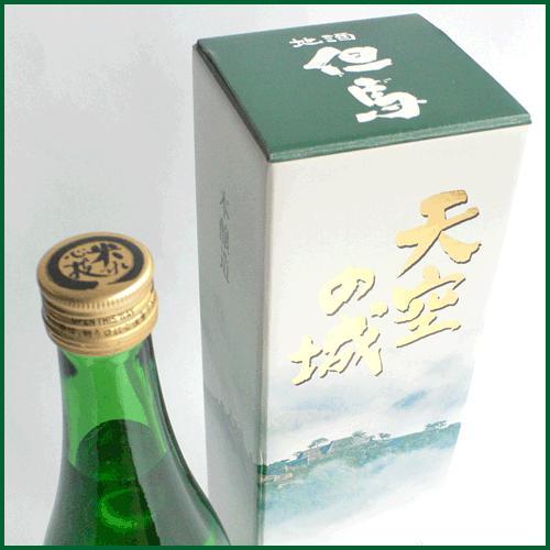 母の日 ギフト 日本酒 本醸造「天空の城」竹田城跡 720ml オンライン飲み会 家飲み arumama 04
