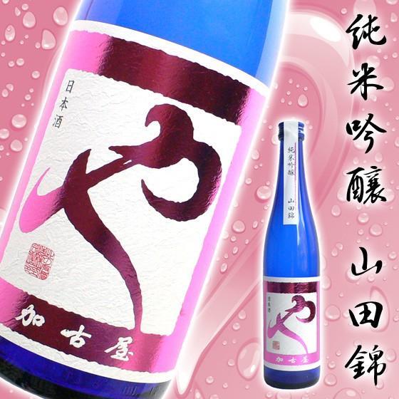 ホワイトデー 日本酒 純米吟醸 山田錦 「や」500ml オンライン飲み会 家飲み|arumama
