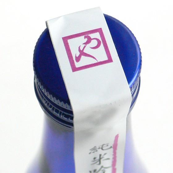 ホワイトデー 日本酒 純米吟醸 山田錦 「や」500ml オンライン飲み会 家飲み|arumama|02