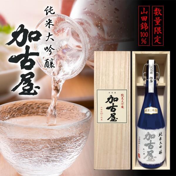 母の日 ギフト 日本酒 純米大吟醸 加古屋 720ml 木箱入り オンライン飲み会 家飲み|arumama