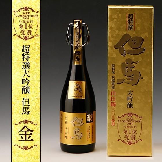 父の日 日本酒 大吟醸 但馬 極上 720ml ギフト 此の友酒造 オンライン飲み会 家飲み|arumama