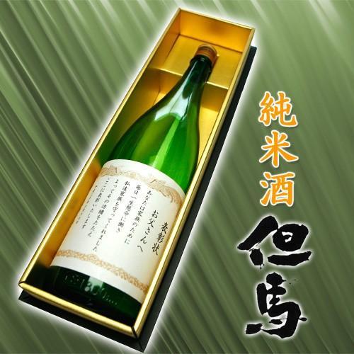 父の日 名入れ ギフト 日本酒 送料無料 オンライン飲み会 家飲み|arumama|03