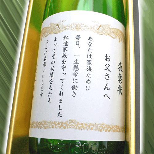 父の日 名入れ ギフト 日本酒 送料無料 オンライン飲み会 家飲み|arumama|04