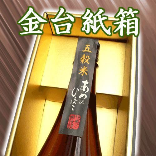 父の日 名入れ ギフト 焼酎 送料無料 arumama 04