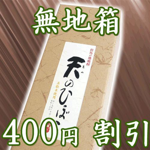 父の日 名入れ ギフト 焼酎 送料無料 arumama 05