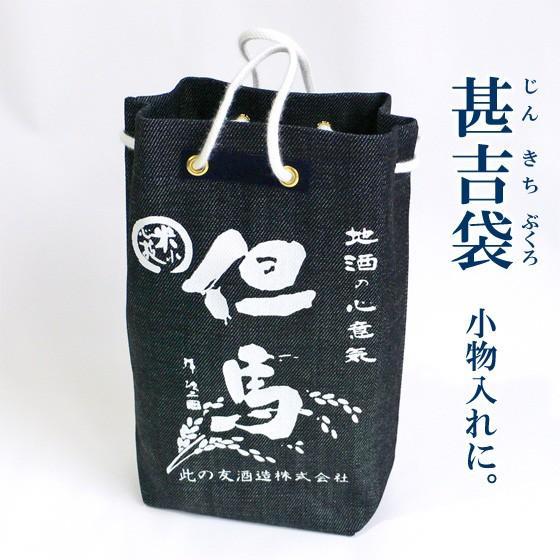 お酒 日本酒 飲み比べ 甚吉袋 セット オンライン飲み会 家飲み arumama 03