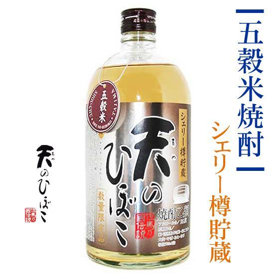 お中元 焼酎 ギフト 琥珀セット オンライン飲み会 家飲み|arumama|03