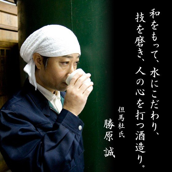 お中元 日本酒 大吟醸 但馬 極上 1.8L 木箱入り ギフト 此の友酒造 オンライン飲み会 家飲み|arumama|02