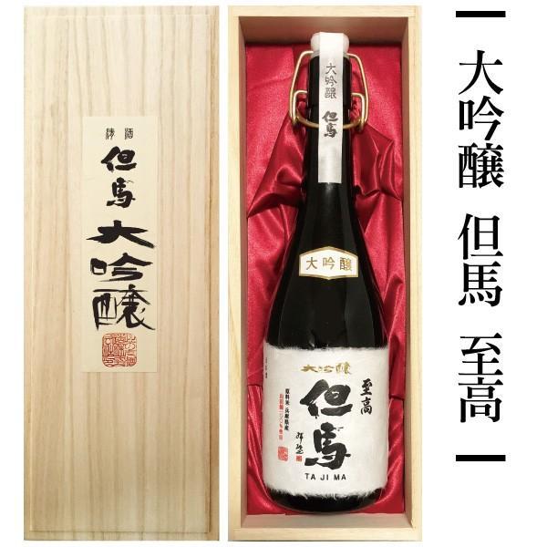 お中元 日本酒 大吟醸 但馬 至高 720ml 木箱入り ギフト 此の友酒造 オンライン飲み会 家飲み|arumama