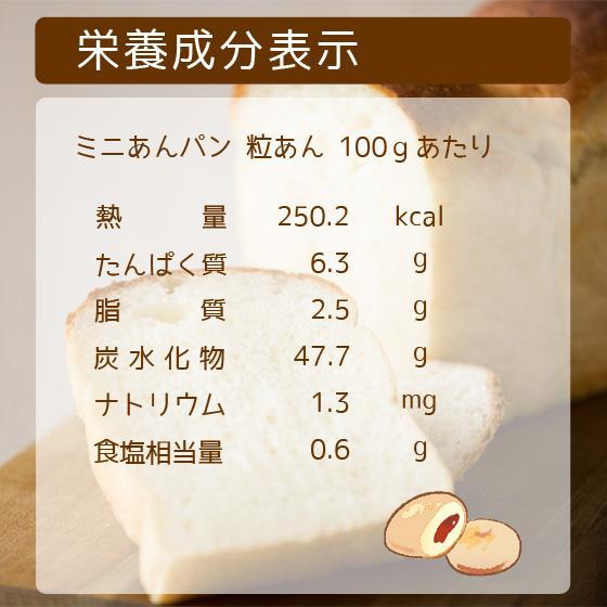 ミニあんぱん 粒あん つぶあん 5個 北海道産小麦|arumama|04