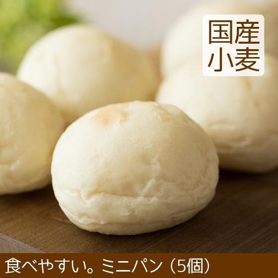 ミニパン 5個 北海道産小麦|arumama