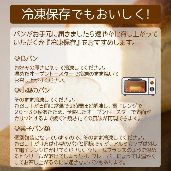 ミニパン 5個 北海道産小麦|arumama|03
