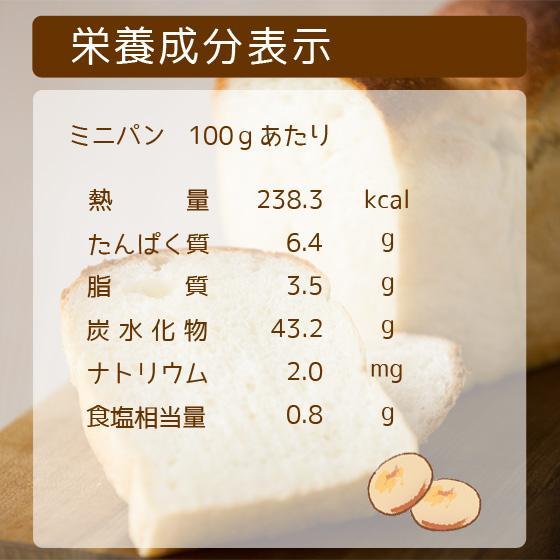 ミニパン 5個 北海道産小麦|arumama|04