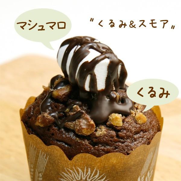 ホワイトデー チョコ マフィン クッキー マシュマロ スイーツ プチギフト 2個|arumama|02