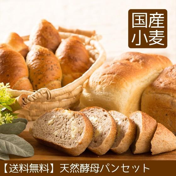 母の日 天然酵母パン ギフト 誕生日プレゼント 北海道産小麦|arumama